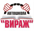 Автошкола «Вираж» Logo